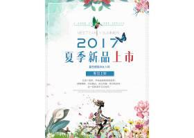 创意清新花卉人物背景夏季新品上市海报