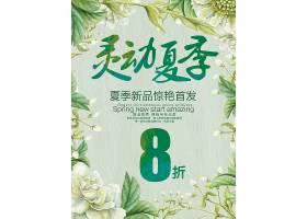 清新花朵背景夏季八折促销海报