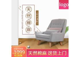 家装节天然棉麻沙发电商主图模板