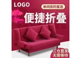 简约风家装节红色布艺沙发电商主图模板
