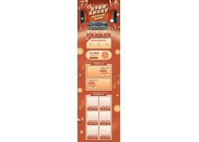 橙色背景春季促销家装节电商首页模板