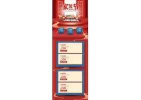 红色新中式家装节电商首页模板