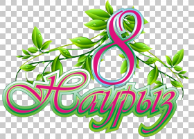 3月8日国际妇女节哈萨克斯坦哈萨克族维基百科Nowruz,3.8 PNG剪贴