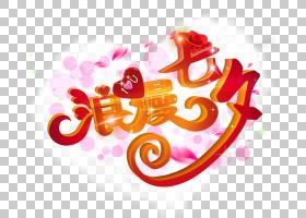 七夕节海报繁体中文节日情人节,情人节假期材料PNG剪贴画爱,免费