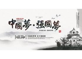 中国风水墨海报