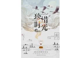 中国风珍惜时光水墨海报
