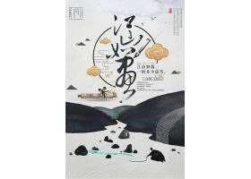 中国风江山如画水墨海报