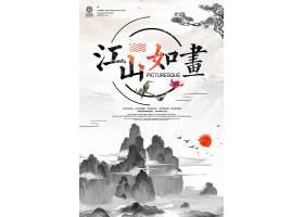 创意中国风江山如画水墨海报