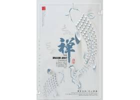 中国风禅道水墨海报