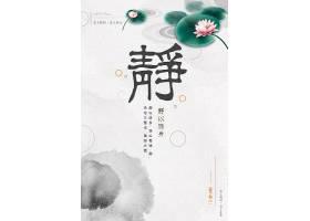 中国风静以修身水墨海报