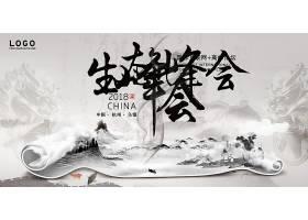 中国风生态峰会水墨海报