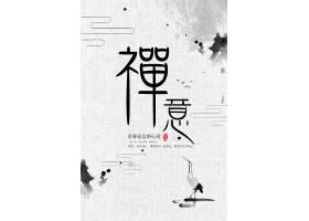 中国风仙鹤禅意水墨海报