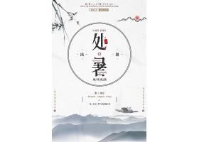 中国风处暑节日水墨海报