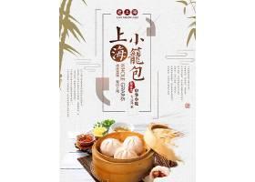 中式风上海小笼包美食海报