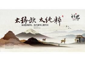 中式房地产开盘海报