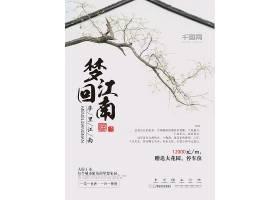 中式风江南花园别墅地产海报图片