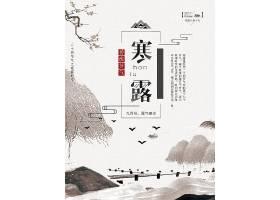 中式彩墨风寒露节气海报