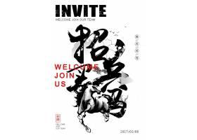 中式水墨风招兵买马招聘海报