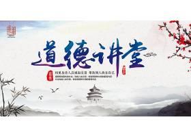 中国风道德讲堂水墨海报