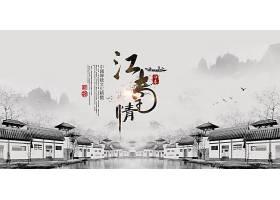 中国水墨风江南情企业文化海报图片