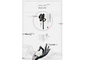 中式水墨风中国传统文化海报
