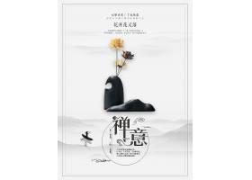 中式水墨风禅意茶文化海报
