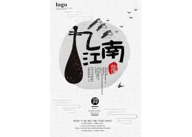中式水墨风忆江南企业文化海报图片