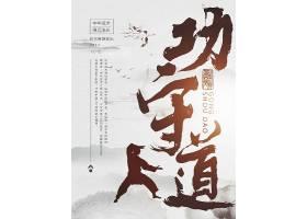 中式水墨风中华武术海报