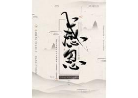 中式水墨风感恩节海报