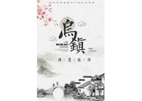 中式水墨风乌镇国庆旅游海报