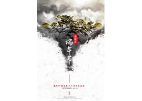 中式水墨风端午节海报