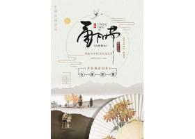 中式水墨风重阳节海报