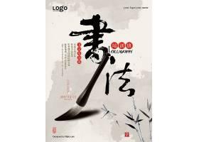 中式水墨风书法培训班招生海报