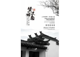 中式水墨风江南山间别墅房地产海报
