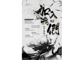 中式水墨风招聘海报
