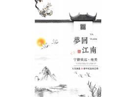 中式水墨风新中式别墅房地产海报