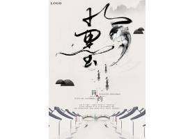 中式水墨风江南地产海报