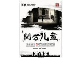 中式水墨风关爱儿童宣传海报