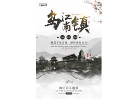 中式水墨风江南乌镇旅行海报