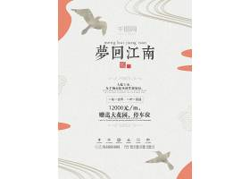 中式水墨风梦回江南精品商务楼地产海报
