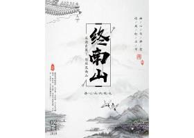中式水墨风终南山地产海报