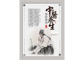 中式李时珍背景中医养生海报