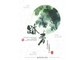 中式水墨风踏春郊游海报