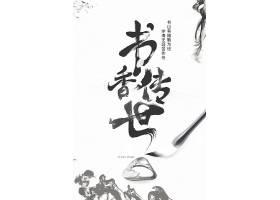 中式水墨风诗词海报