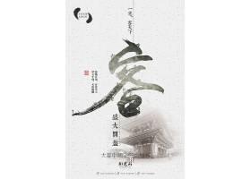 中式水墨风中国宅院盛大开幕海报