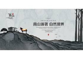 中式风房地产海报图片