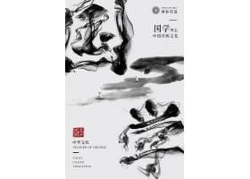 中式水墨风国学文化海报