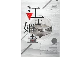 中式水墨风江南如画地产海报