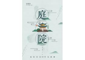 中式风庭院地产海报图片