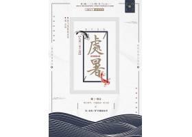 中式水墨风处暑节节气海报